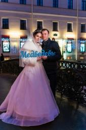 Свадьба в январе 95c97029